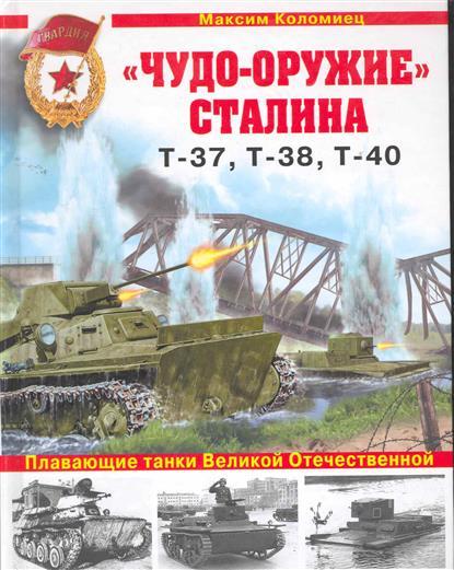 Чудо-оружие Сталина Т-37 Т-38 Т-40
