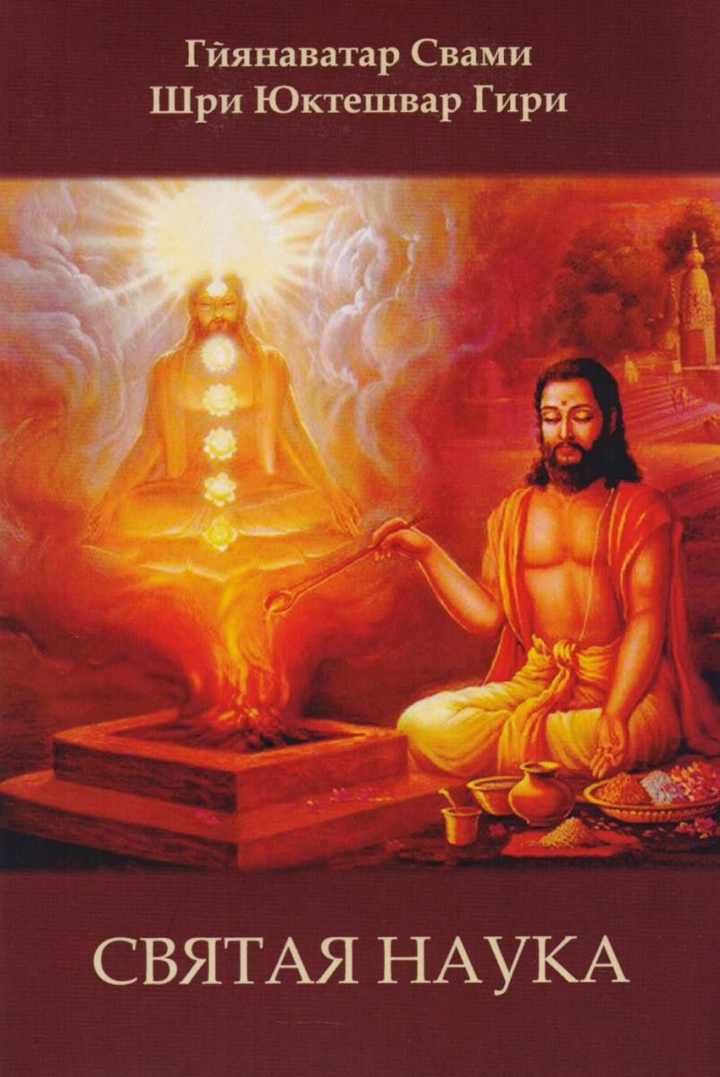 Свами Г., Гири Ш. Святая наука свами вишнудевананда гири карма йога практика духовной трансформации