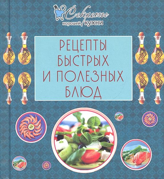 Левашева Е. ( ред.) Рецепты быстрых и полезных блюд левашева е ред рецепты вкусного пикника