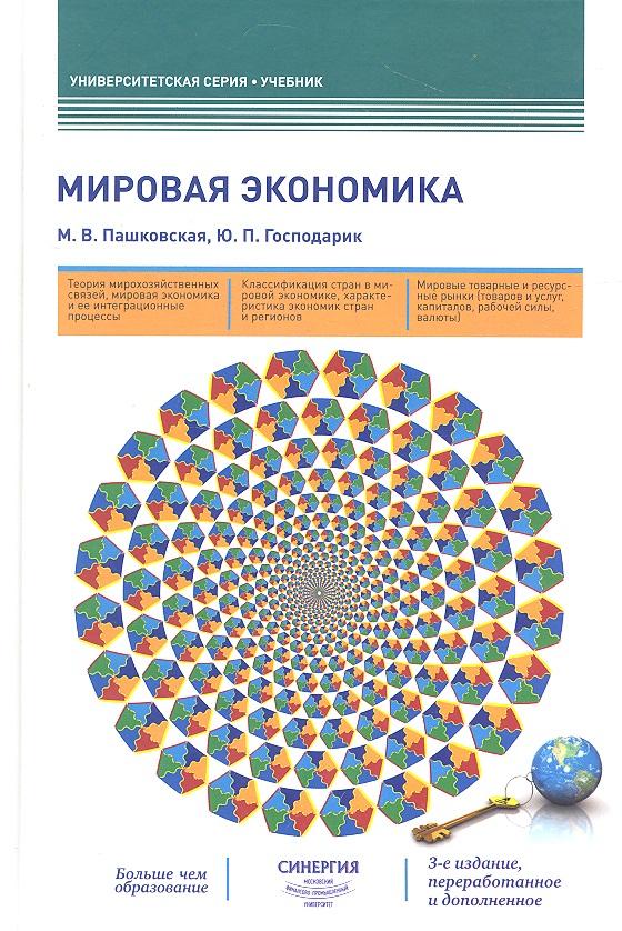 Пашковская М., Господарик Ю. Мировая экономика: учебник. 3-е издание, переработанное и дополненное мировая экономика и международный бизнес практикум