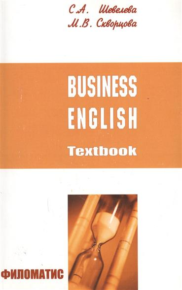 Шевелева С., Скворцова М. Бизнес-английский. Учебное пособие (+CD)