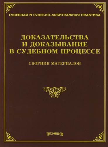 Доказательства и доказывание в судебном процессе Сб. материалов