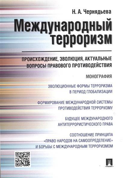Международный терроризм. Происхождение, эволюция, актуальные вопросы правового противодействия. Монография