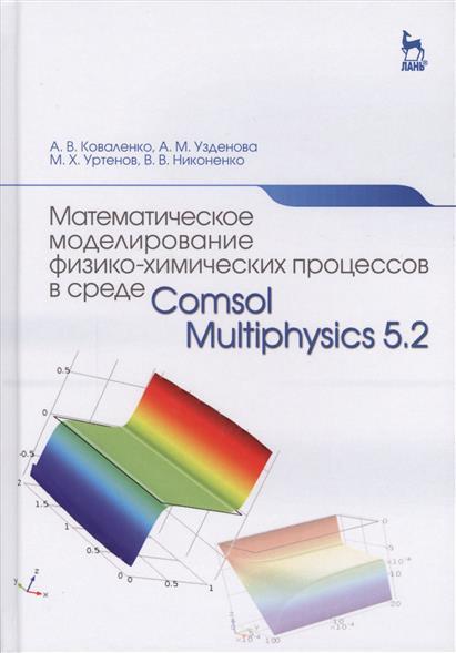Коваленко А.: Математическое моделирование физико-химических процессов в среде Comsol Multiphysics 5.2