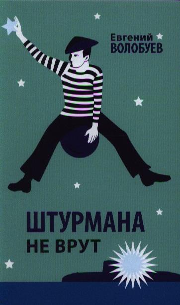 Волобуев Е. Штурмана не врут ISBN: 9785735507680 волобуев в кащеево царство