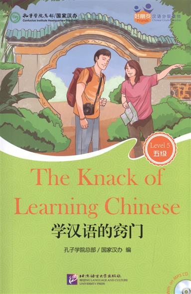 Chinese Graded Readers (Level 5): The Knack of Learning Chinese / Адаптированная книга для чтения c CD (HSK 5) Сноровка в изучении китайского языка (книга на английском и китайском языках) volcanoes legend of batok volcano level 5