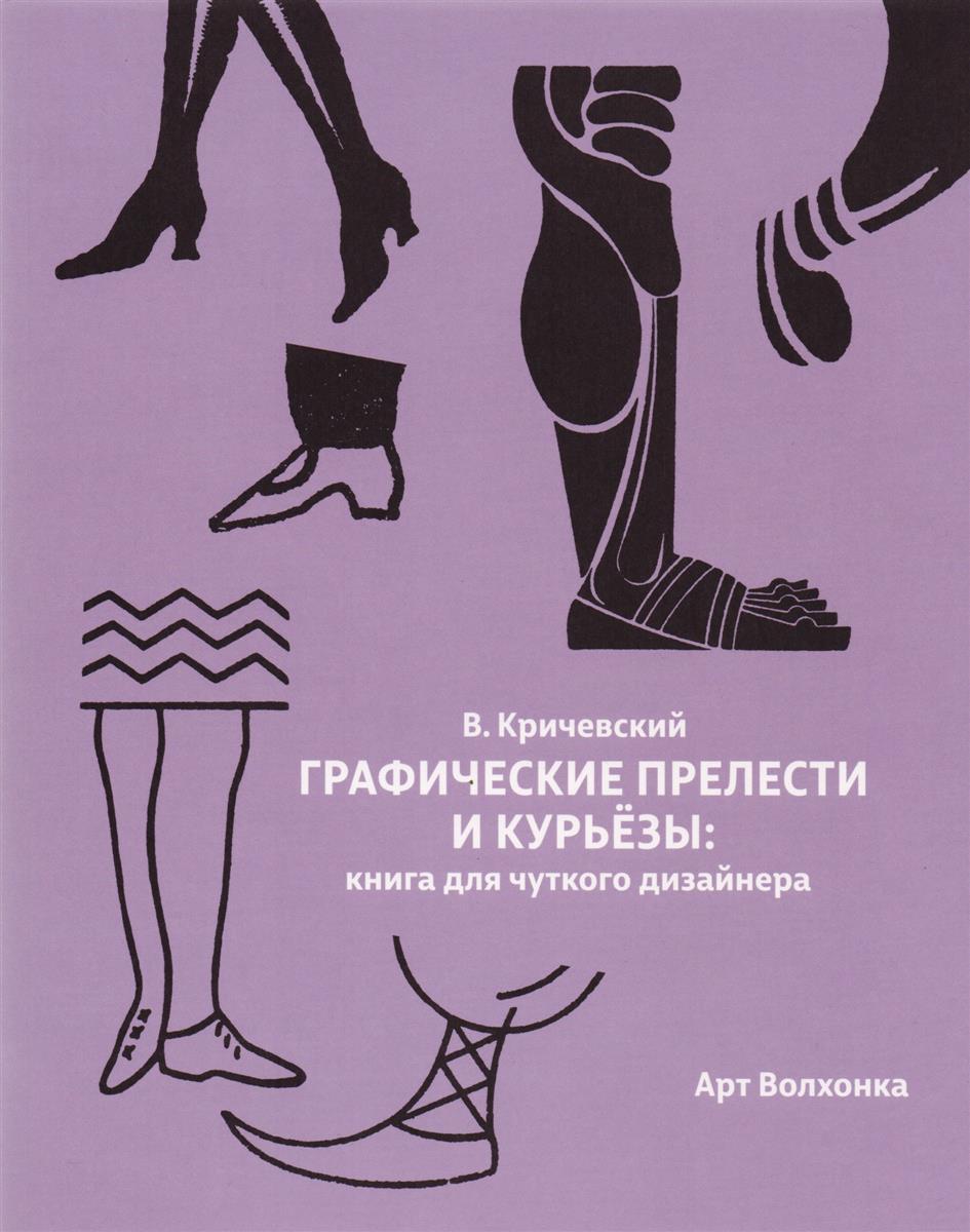 Кричевский В. Графические прелести и курьезы: Книга для чуткого дизайнера михаил кричевский финансовые риски