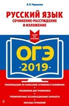 ОГЭ-2019. Русский язык. Сочинение-рассуждение и изложение