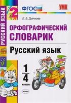 Орфографический словарик. Русский язык. 1-4 классы