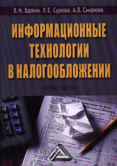 Информационные технологии в налогообложении. Учебное пособие