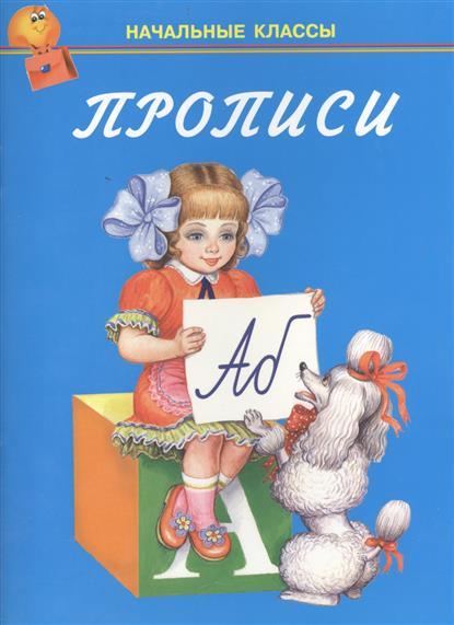 Цыганков И., Смирнова Е. (худ.) Прописи