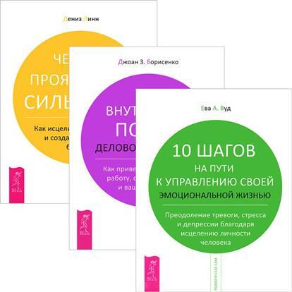 10 шагов на пути к управлению жизнью. Внутренний покой. 4 проявления силы воли (комплект из 3 книг)