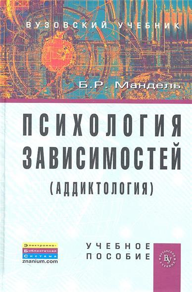 Мандель Б. Психология зависимостей (аддиктология). Учебное пособие трейси б психология продаж