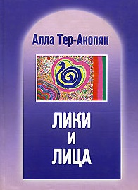 Тер-Акопян А. Лики и лица алла тер акопян армянский язык сын языка богов