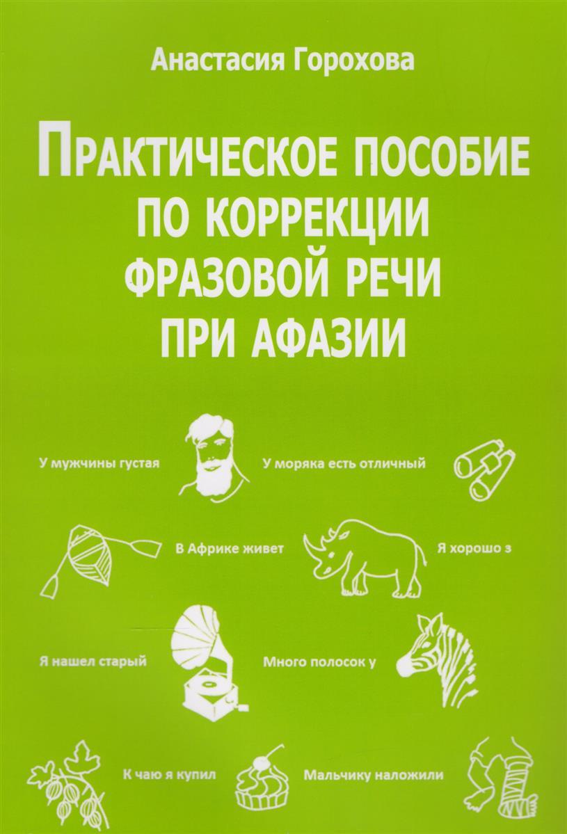 Практическое пособие по коррекции фразовой речи при афазии