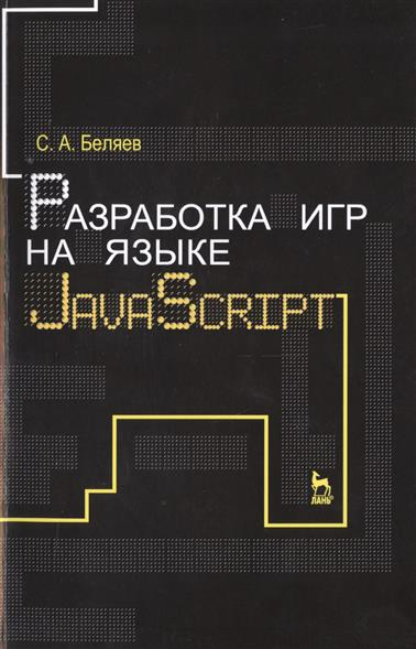 Беляев С. Разработка игр на языке JavaScript цена