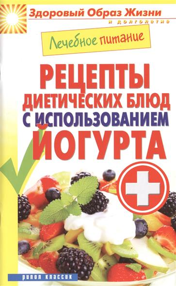 Рецепты диетических блюд с использованием йогурта
