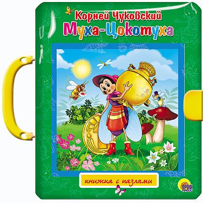 Чуковский К. Муха-Цокотуха. Книжка с пазлами к и чуковский бармалей