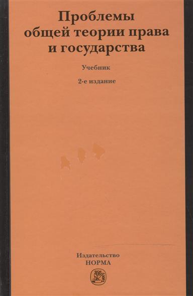 Нерсесянц В. (ред.) Проблемы общей теории права и государства. Учебник для ВУЗов