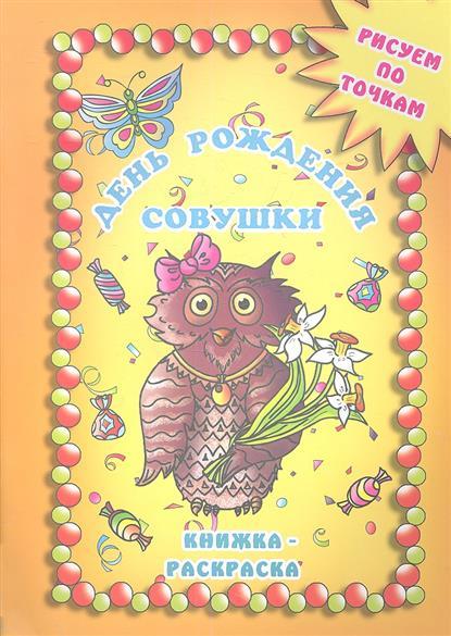 Левик М.: День рождения Совушки. Книжка-раскраска