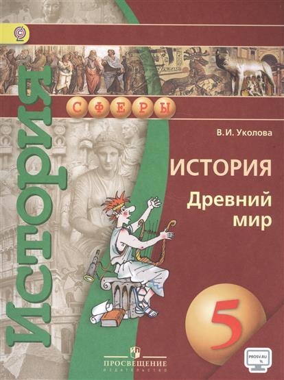 История. Древний мир. 5 класс. Учебник (+ эл. прил. на сайте)