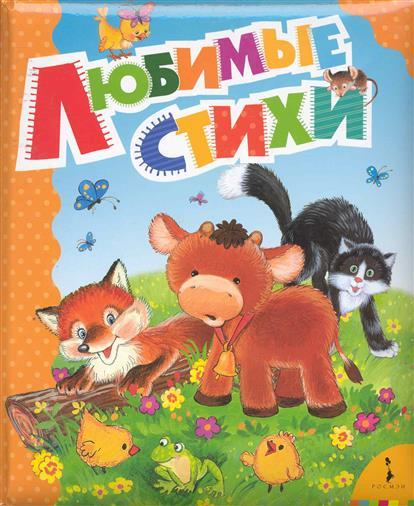 Шарикова И.: Любимые стихи