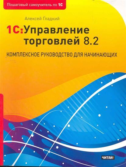 1C:Управление торговлей 8.2