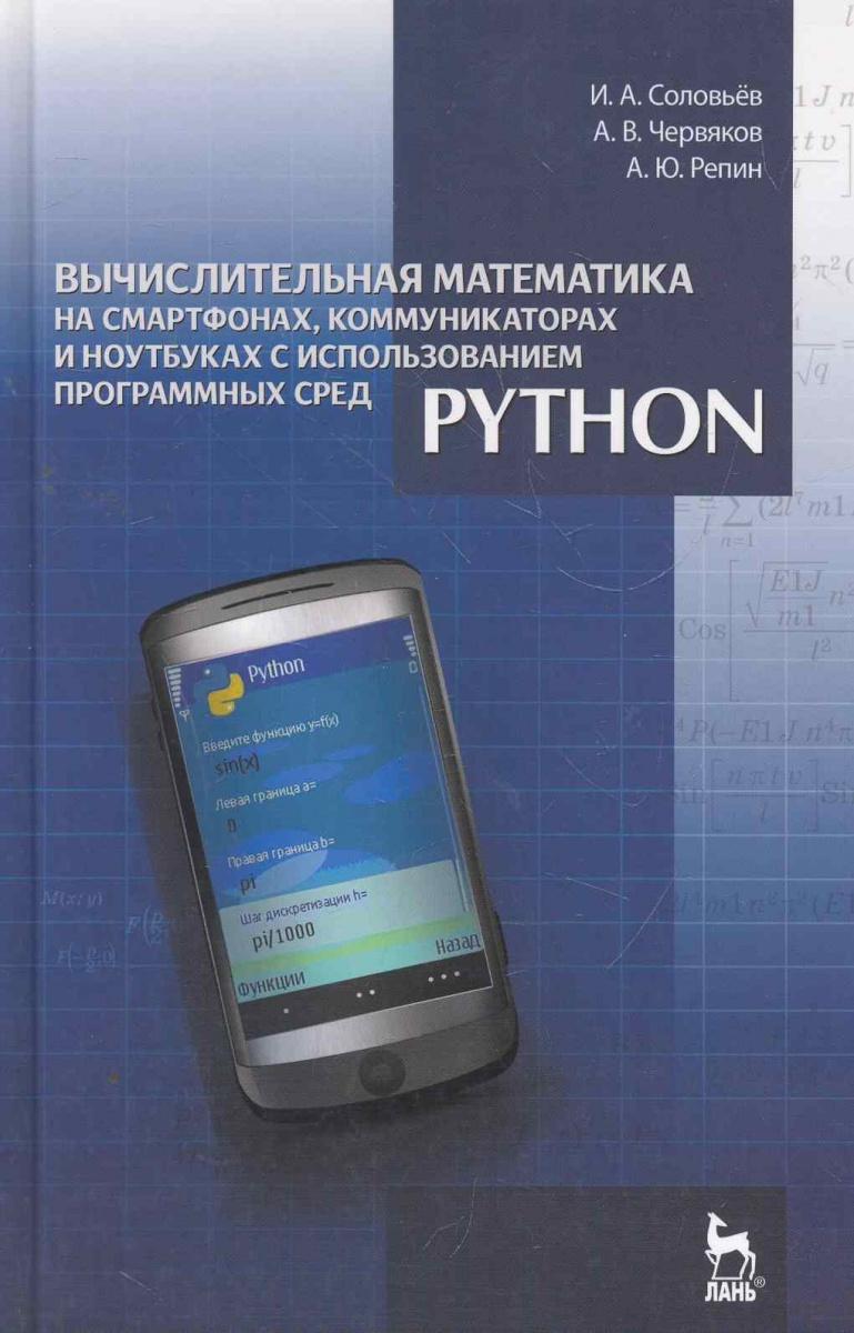 Соловьев И., Червяков А. и др. Вычислительная математика на смартфонах коммуникаторах…