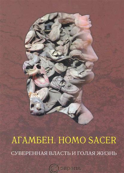 Homo sacer Суверенная власть и голая жизнь