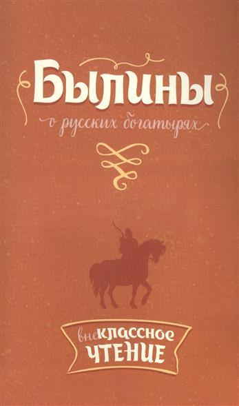 все цены на Ушакова О. (пер.) Былины о русских богатырях онлайн