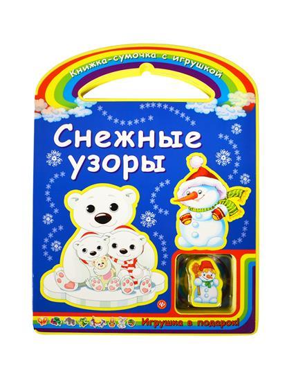 Снежные узоры. Игрушка в подарок! россия ёлочная игрушка снегурочка морозные узоры