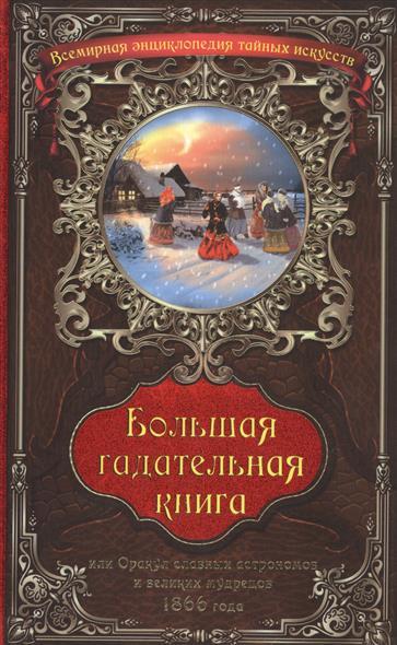 Большая гадательная книга, или Оракул славных астрономов и великих мудрецов 1866 года
