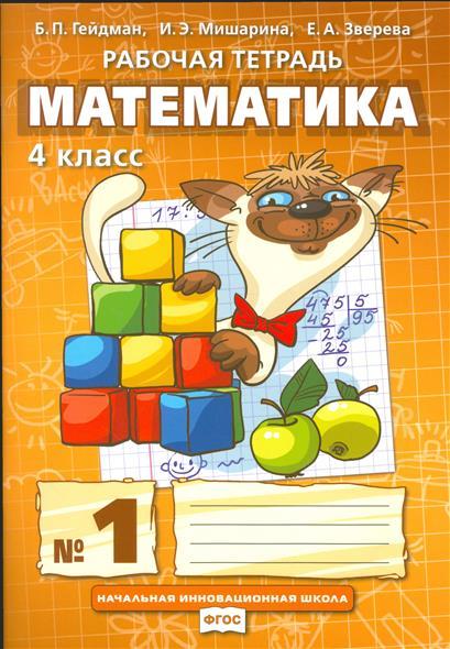 Гейдман Б., Мишарина И., Зверева Е. Математика. Рабочая тетрадь № 1 для 4 класса начальной школы гейдман б мишарина и зверева е математика рабочая тетрадь 1 для 2 класса начальной школы
