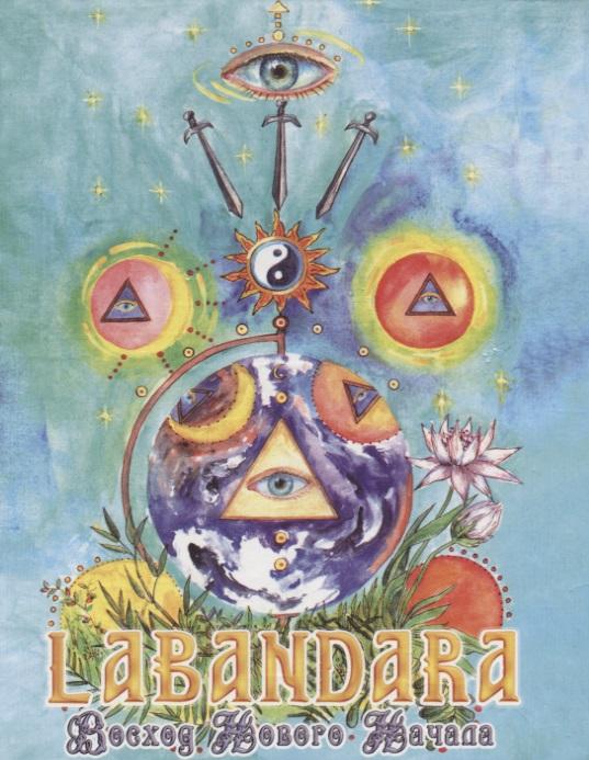 Labandara Восход Нового Начала