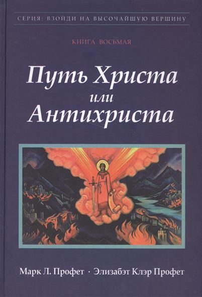 Профет М., Профет Э. Путь Христа или Антихриста. Книга восьмая профет э архангел гавриил таинства святого грааля