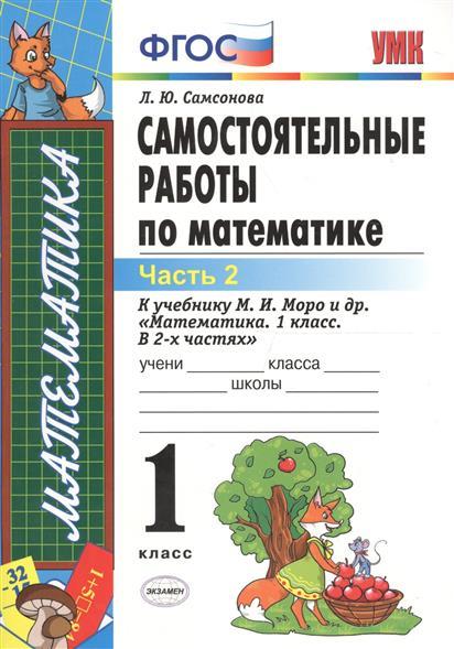 Самостоятельные работы по математике к учебнику М.И. Моро и др.