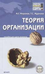 Теория организации Пос. для сдачи экзамена