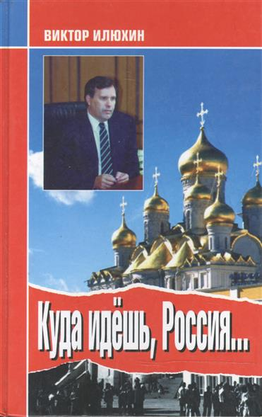 Куда идешь Россия