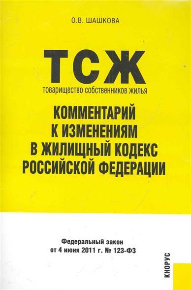Товарищество собственников жилья Комм. к изм. в Жилищный кодекс...