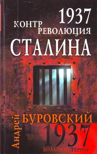 1937 Контрреволюция Сталина