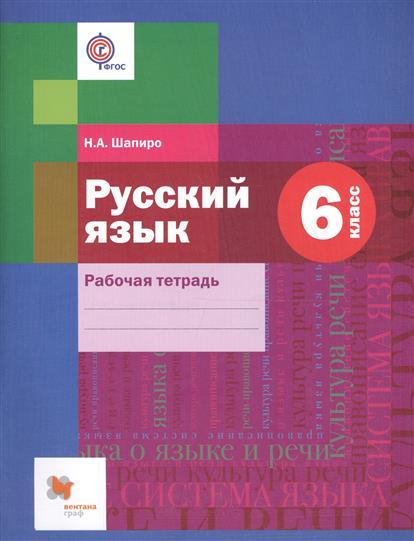 Русский язык. 6 класс. Рабочая тетрадь (ФГОС) от Читай-город