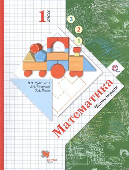 Математика. 1 класс. Учебник для учащихся общеобразовательных организаций. В двух частях. Часть первая. 5-е издание, переработанное (комплект из 2 книг)