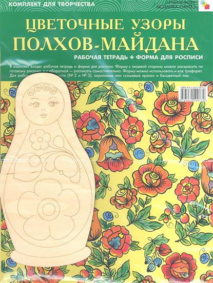 Цветочные узоры Полхов-Майдана. Рабочая тетрадь + форма для росписи. Комплект для творчества