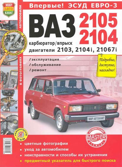 ВАЗ-2105 / 2104