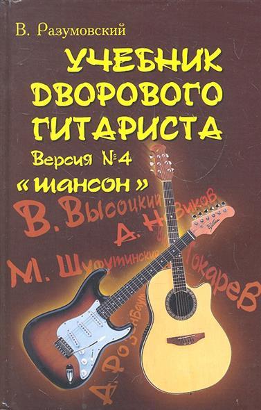 Учебник дворового гитариста Версия №4 Шансон