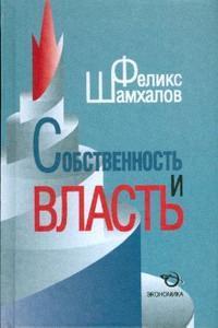 Шамхалов Ф. Собственность и власть шамхалов ф философия бизнеса