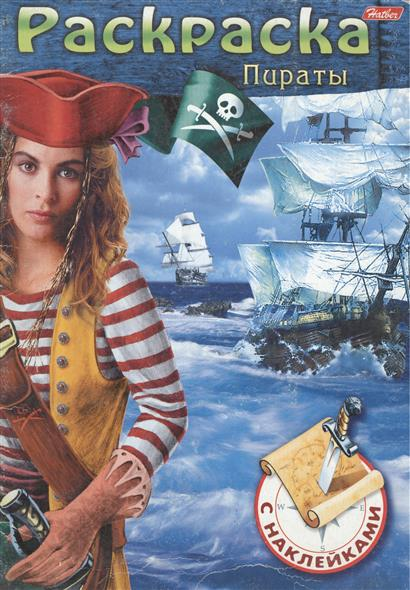 Р Пираты №3