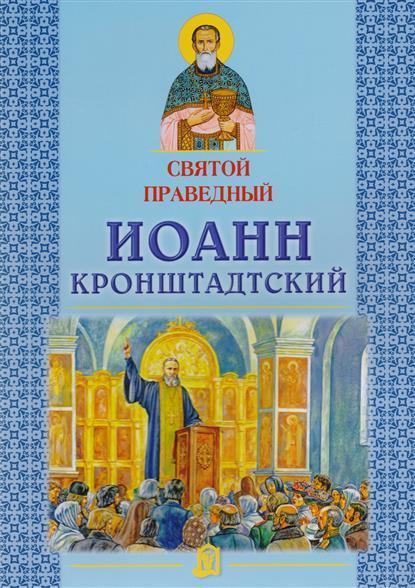 Велько А. Святой праведный Иоанн Кронштадтский святой праведный иоанн кронштадтский