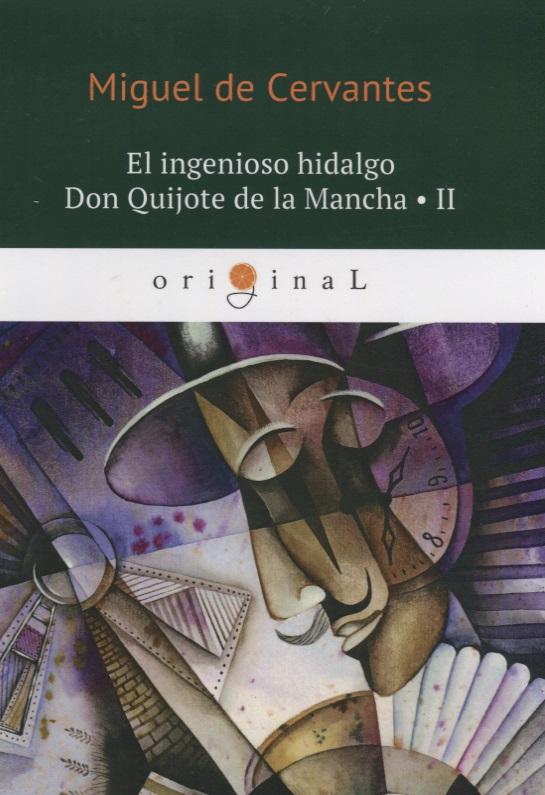 Cervantes M. El ingenioso hidalgo Don Quijote de la Mancha II (книга на испанском языке) cervantes m don quixote de la mancha vol i