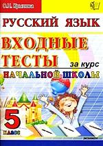 Русский язык Входные тесты за курс нач. школы 5 кл